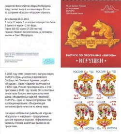 Russia. Europa joint issue. Toys. Booklet with 4 stamps (2 tet-beshes)